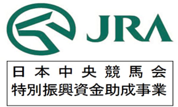 令和2年度~3年度 JRA(日本中央競馬会)畜産振興事業対象となりました