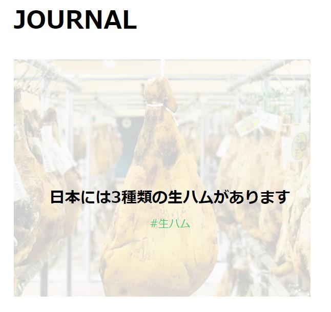 Journal(ブログ)始めました!