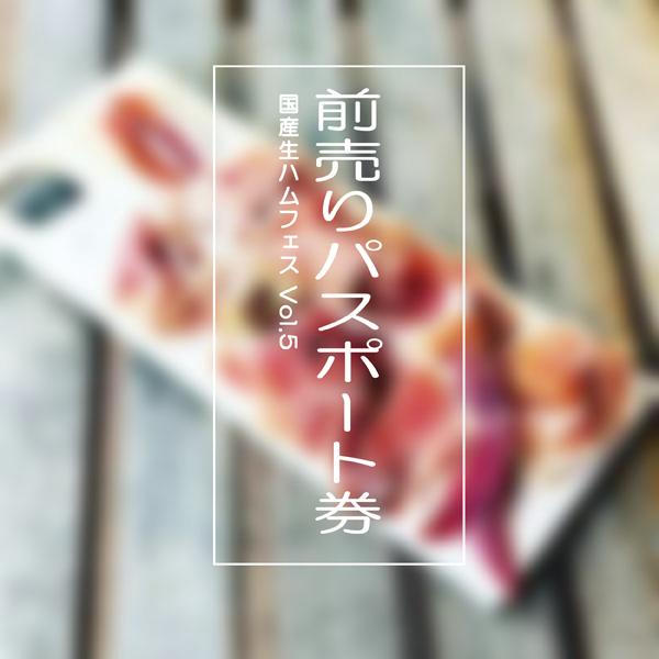 国産生ハムフェスティバルVol.5 in 鶴岡  前売りパスポート券のお申込み